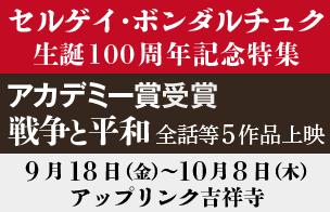 セルゲイ・ボンダルチュク生誕100周年記念特集上映、2020年9月18日(金)〜10月8日(木)、アップリンク吉祥寺