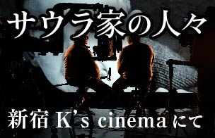 「サウラ家の人々」新宿K's cinemaにて7月4日(土)〜上映