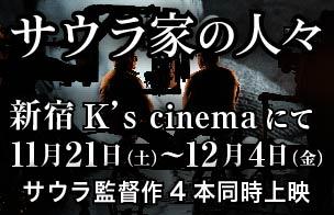 「サウラ家の人々」新宿K's cinemaにて11月21日(土)~12月4日(金)サウラ監督作4本同時上映
