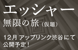 「エッシャー無限の旅(仮題)」12月 アップリンク渋谷にて公開予定!