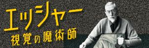 「エッシー 視覚の魔術師」12月14日(土)~アップリンク渋谷にて公開予定!