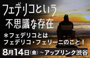 「フェデリコという不思議な存在」8月アップリンク渋谷