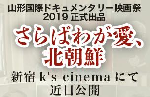 韓国映画「さらばわが愛、北朝鮮」Goodbye My Love, North Kores山形国際ドキュメンタリー映画祭2019正式出品2020年公開予定