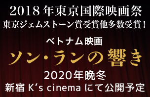 「ソン・ランの響き」2020年晩冬、新宿K's cinemaにて公開予定