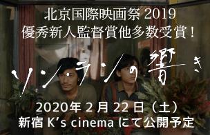 「ソン・ランの響き」2020年2月22日(土)〜新宿K's cinemaにて公開
