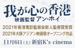 『我が心の香港~映画監督アン・ホイ』11月6日(土) 新宿 K's cinema 2021年香港電影監督会新人監督賞受賞、2021年大阪アジアン映画祭オープニング作品