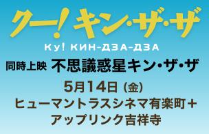 『クー!キン・ザ・ザ』同時上映『不思議惑星キン・ザ・ザ』、5月14日(金)ヒューマントラスシネマ有楽町+アップリンク吉祥寺にて公開