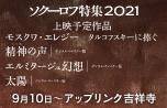 『ソクーロフ特集2021』『太陽 デジタル・リマスター版』ほか。2021年夏アップリンク吉祥寺