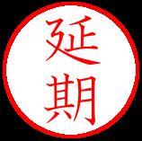 延期stamp