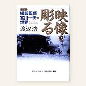 映像を彫る 改訂版 撮影監督 宮川一夫の世界