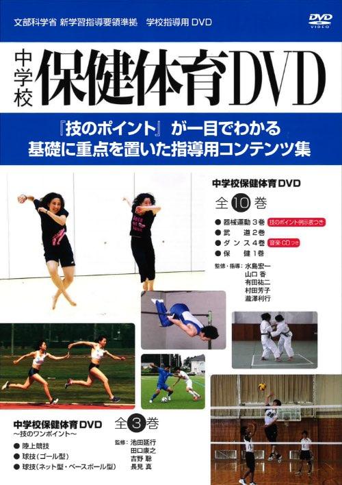 中学校保健体育DVD 全13巻