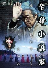DIG_DVD_Jct5_kanawa_0324