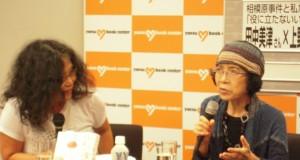 美津さん@いのちのおんなたちトーク2