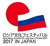 ロシア文化フェスティバル2017