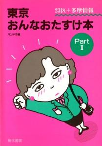 東京おんなおたすけ本part2(23区+多摩情報)