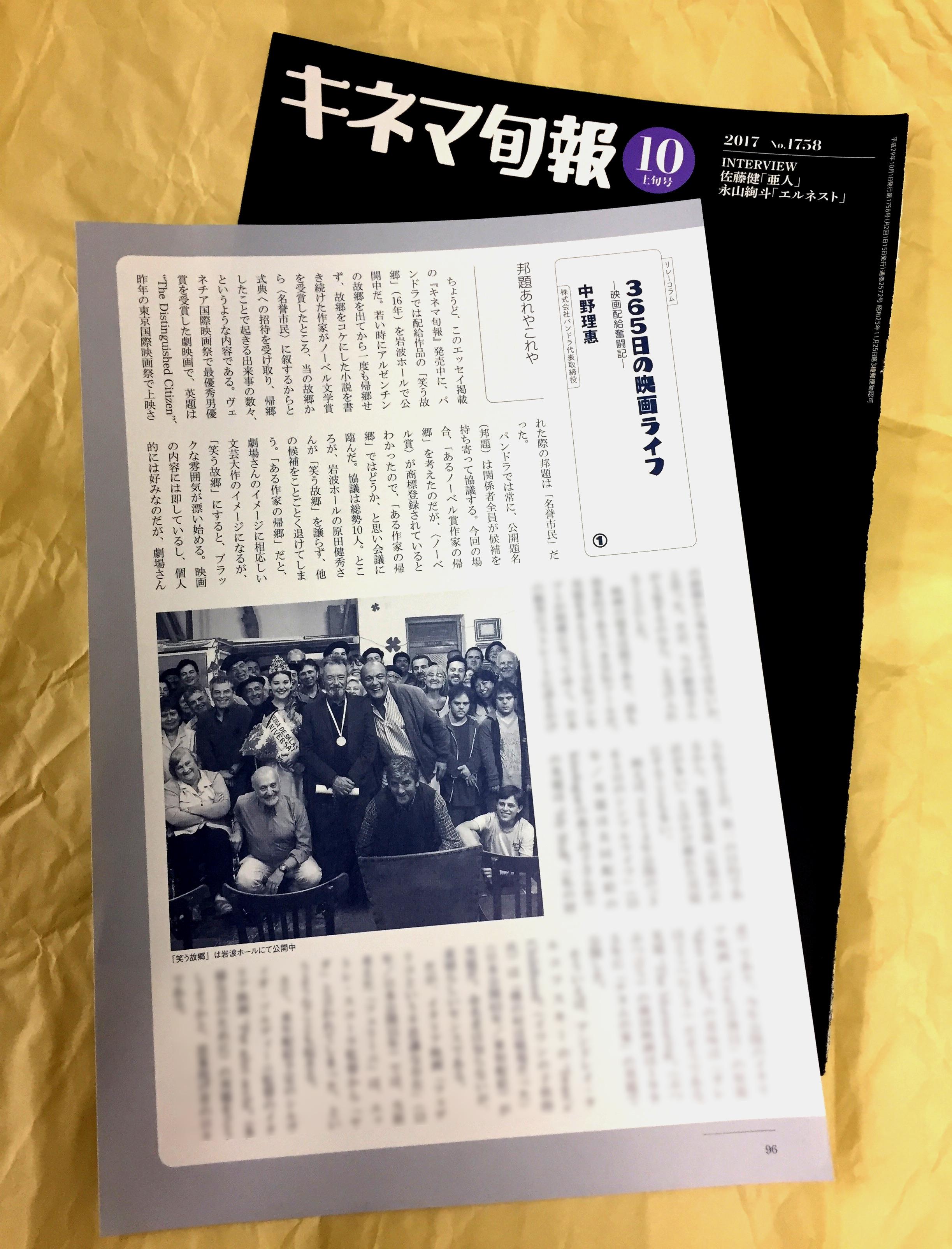 キネマ旬報10月上旬号2