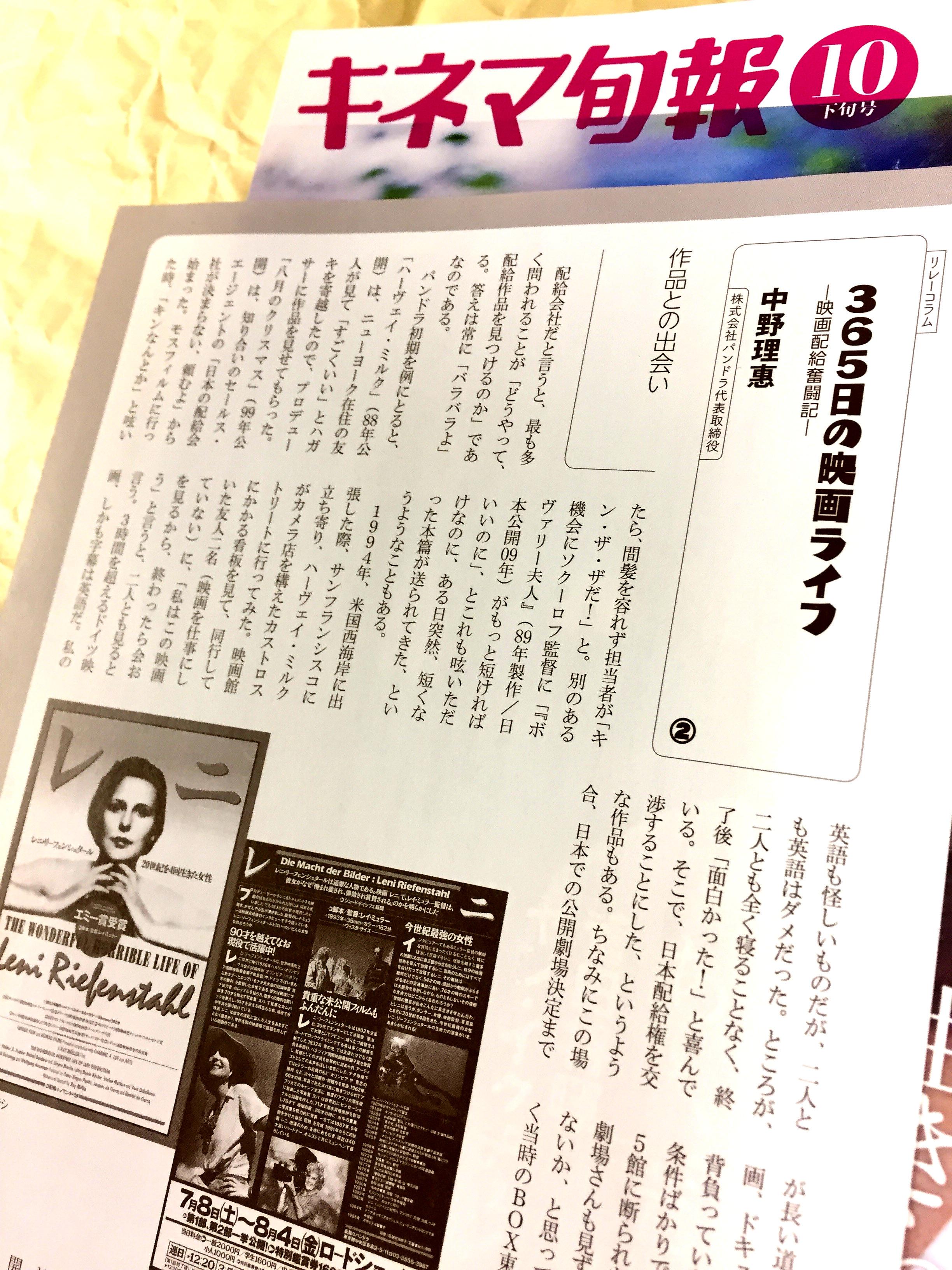 kinejun_2017年10月下旬号_t