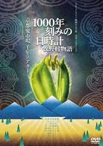 1000nennkizaminohidokei