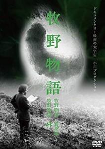 makinomonogatari_yousannhen_touge