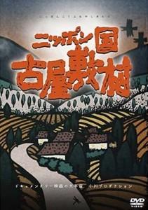 nipponnkoku_huruyashikimura