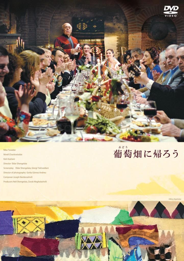 DVD『葡萄畑に帰ろう』表1